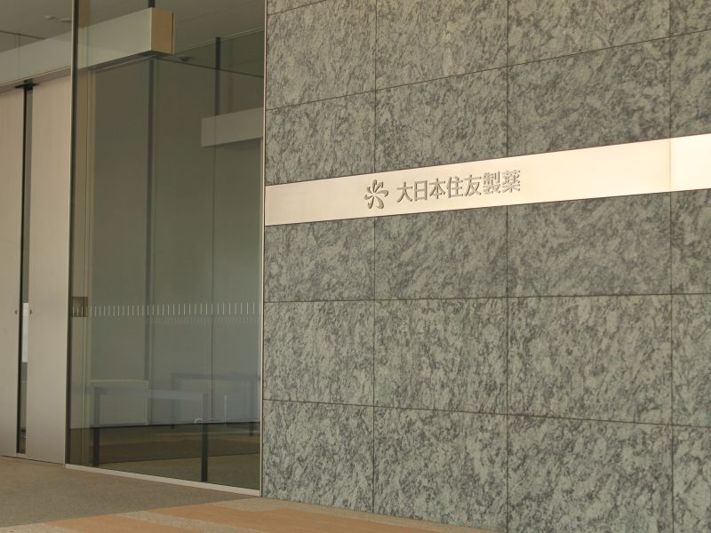 大日本住友製薬──2021年の国内製薬大手の見どころ