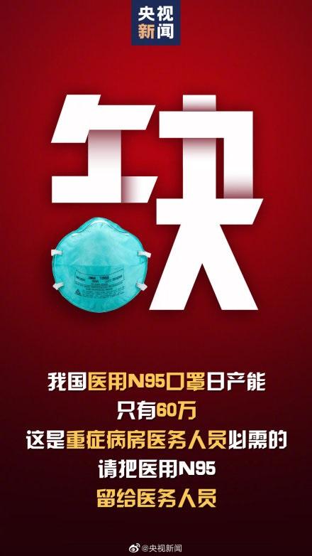 単なるマスクではなく「N95」マスクを求める中国人の心情とは?