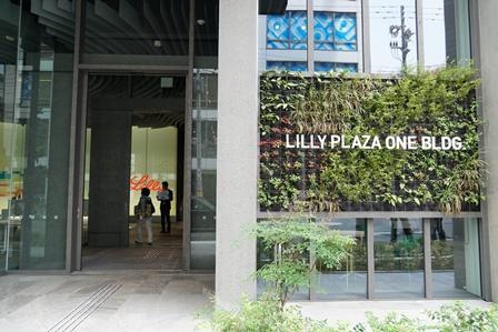日本イーライリリー、神戸市の新社屋の完成記念セレモニーを開催
