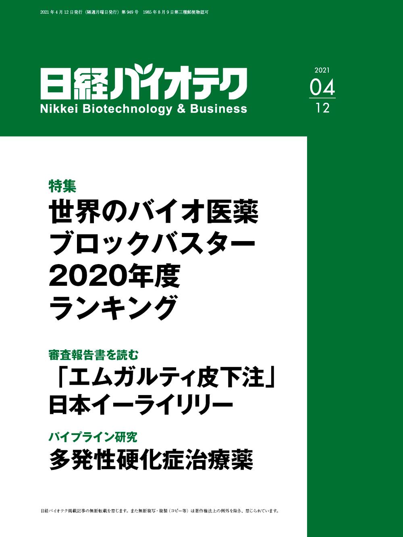 2021年4月12日号 表紙